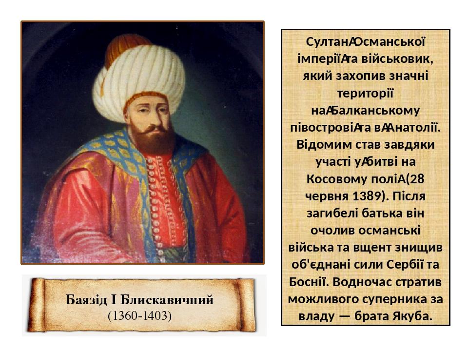 СултанОсманської імперіїта військовик, який захопив значні території наБалканському півостровіта вАнатолії. Відомим став завдяки участі убитв...