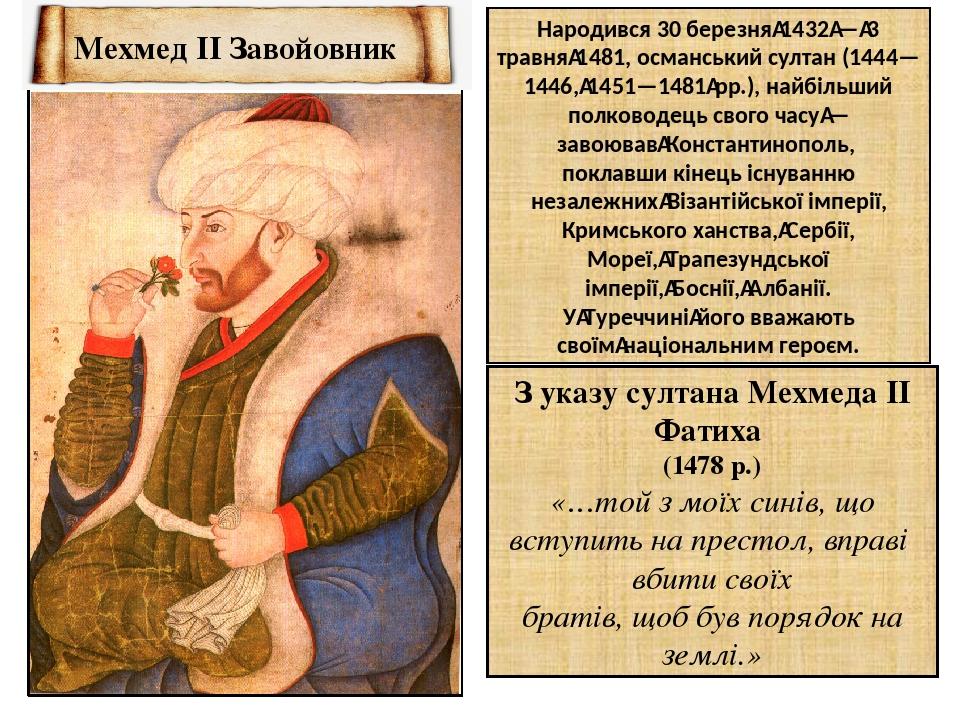 З указу султана Мехмеда II Фатиха (1478 р.) «…той з моїх синів, що вступить на престол, вправі вбити своїх братів, щоб був порядок на землі.» Народ...