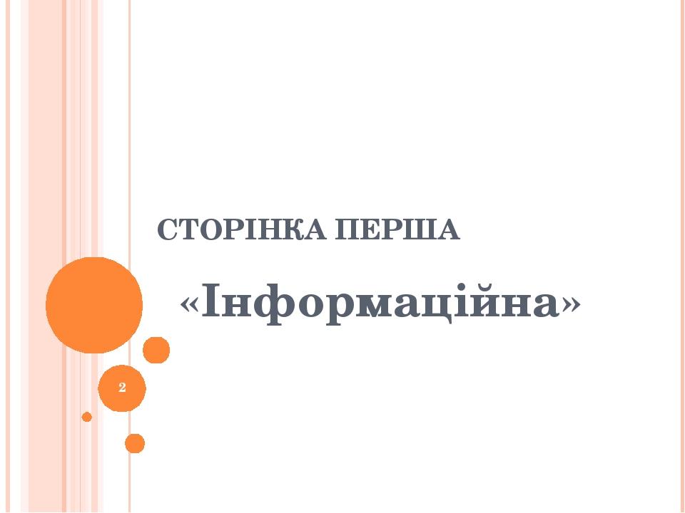 СТОРІНКА ПЕРША «Інформаційна» *