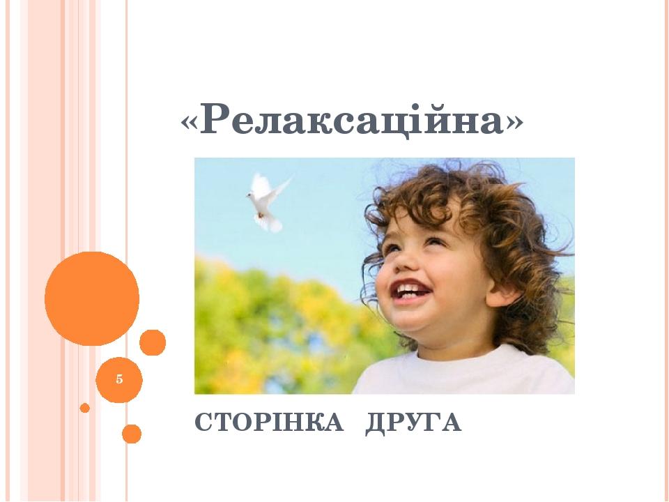 СТОРІНКА ДРУГА «Релаксаційна» *