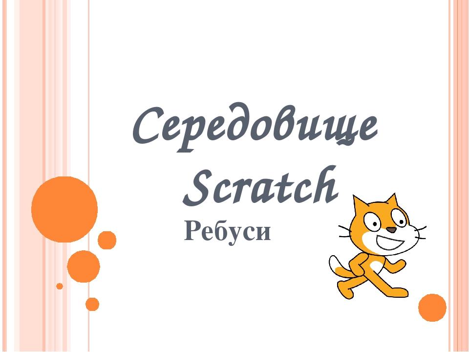 Середовище Scratch Ребуси