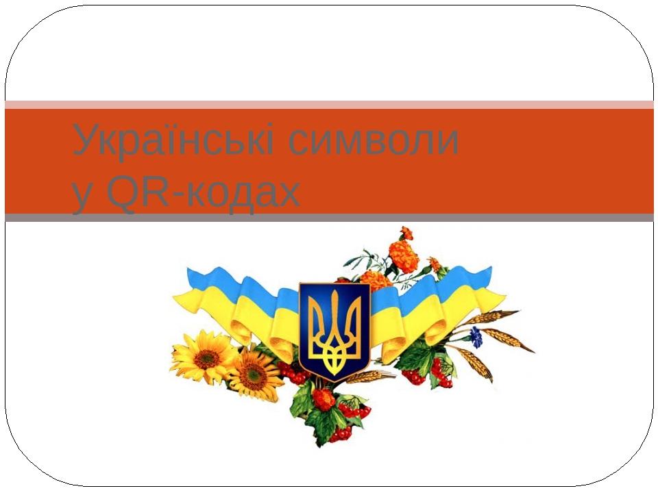 Українські символи у QR-кодах