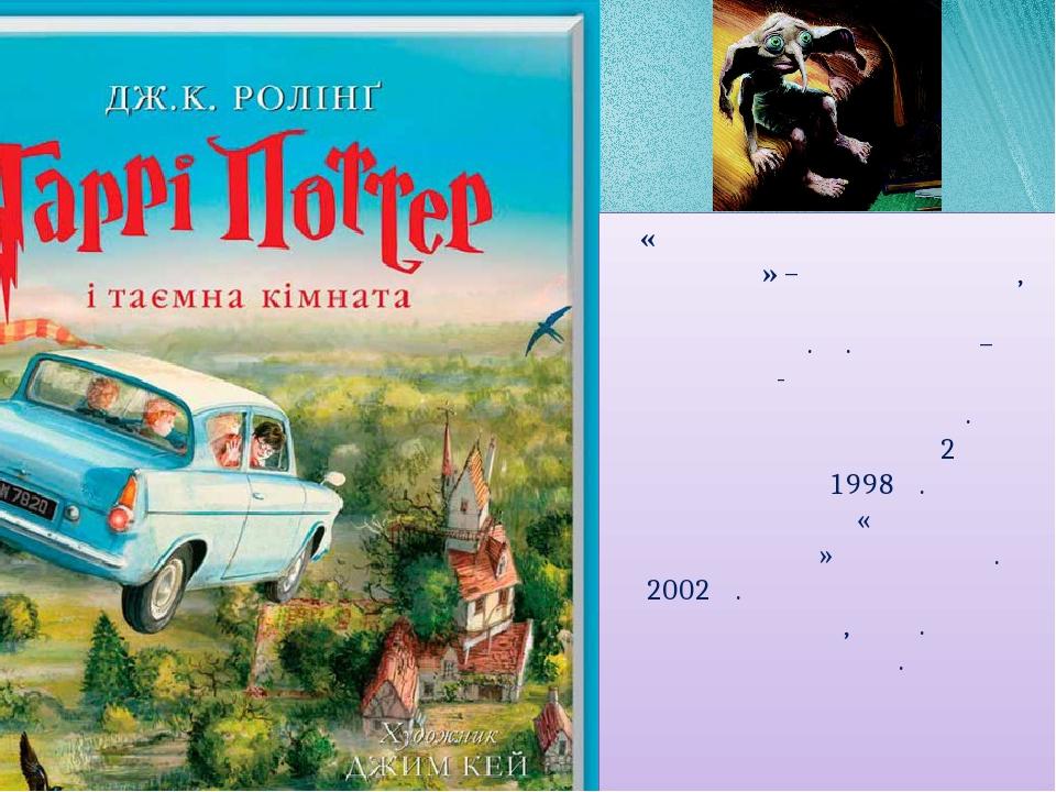 «Гаррі Поттер і таємна кімната»– другий роман, присвячений Шонові П. Ф. Гаррісу – водієві-відчайдуху й надійному другові. Опублікований2 липня19...