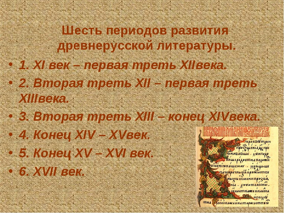 Шесть периодов развития древнерусской литературы. 1. XI век – первая треть XIIвека. 2. Вторая треть XII – первая треть XIIIвека. 3. Вторая треть XI...