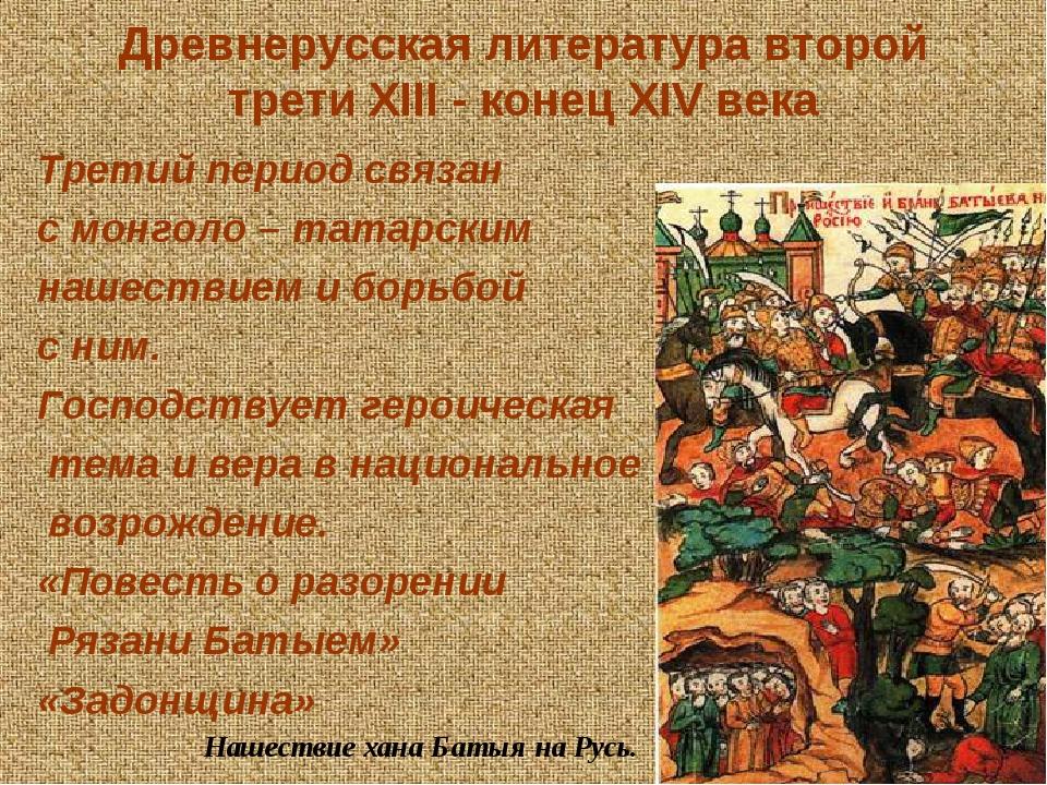 Древнерусская литература второй трети XIII - конец XIV века Третий период связан с монголо – татарским нашествием и борьбой с ним. Господствует гер...