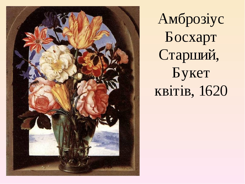 Амброзіус Босхарт Старший, Букет квітів, 1620 Букет Цветов 1620