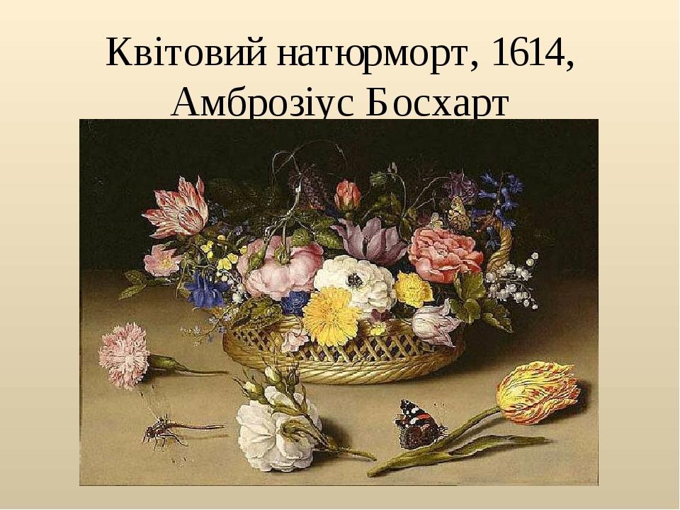 Квітовий натюрморт, 1614, Амброзіус Босхарт