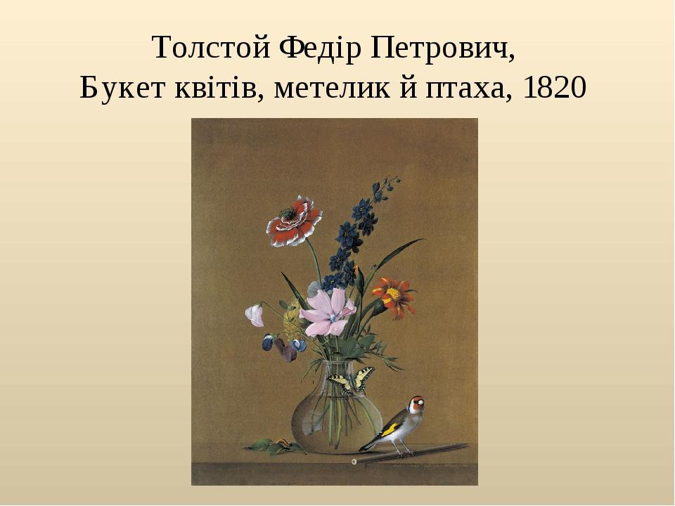 Толстой Федір Петрович, Букет квітів, метелик й птаха, 1820