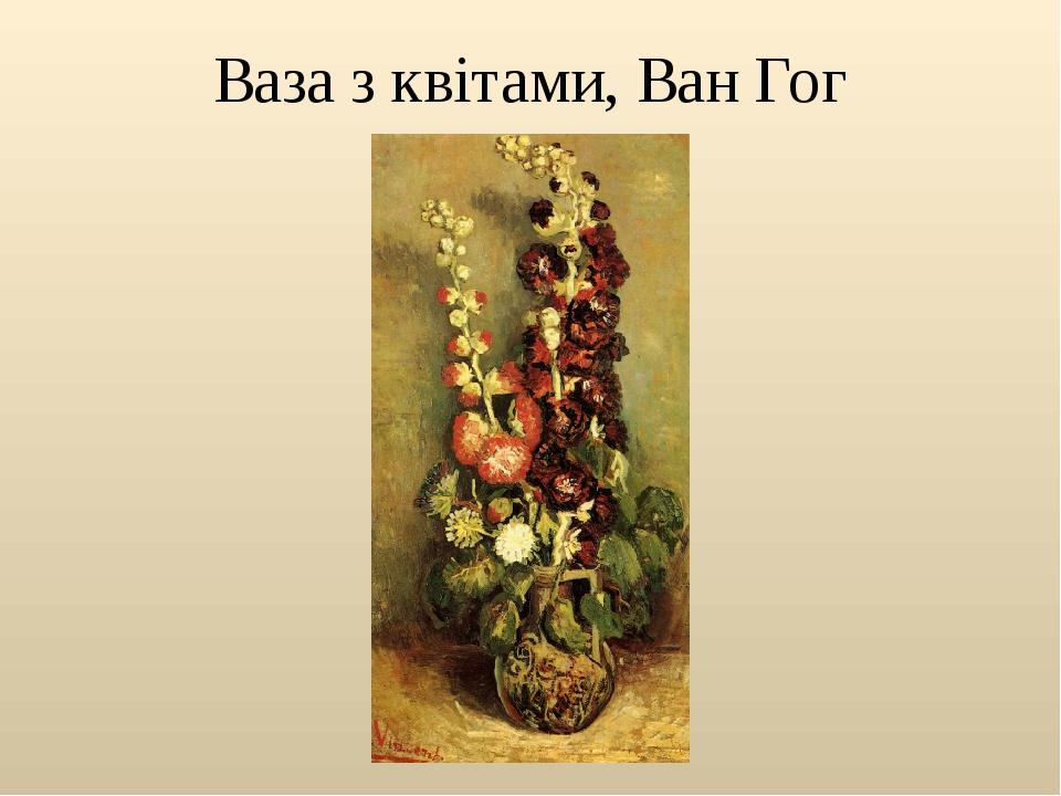 Ваза з квітами, Ван Гог