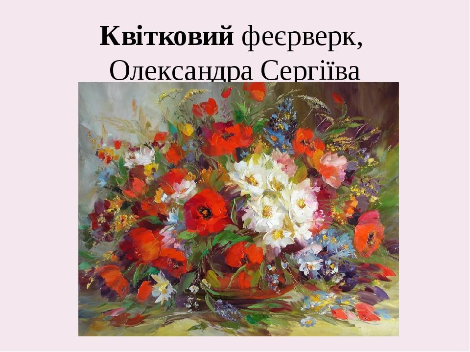Квітковий феєрверк, Олександра Сергіїва