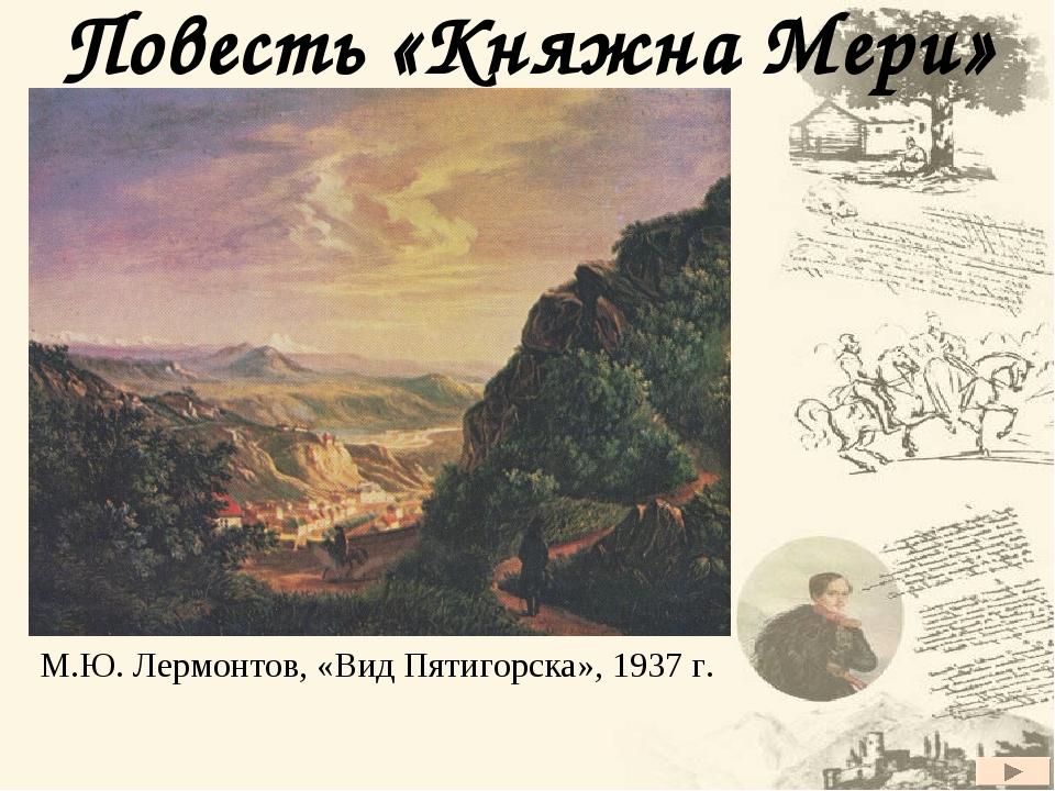 Повесть «Княжна Мери» М.Ю. Лермонтов, «Вид Пятигорска», 1937 г.