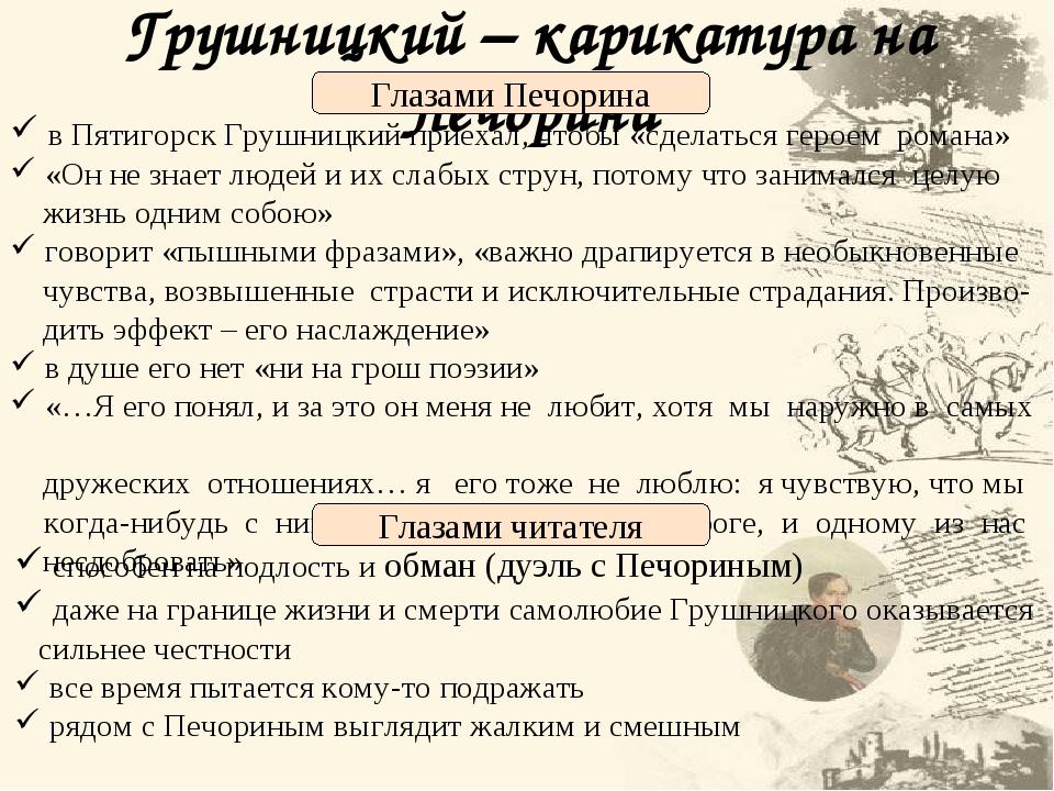 Грушницкий – карикатура на Печорина в Пятигорск Грушницкий приехал, чтобы «сделаться героем романа» «Он не знает людей и их слабых струн, потому чт...