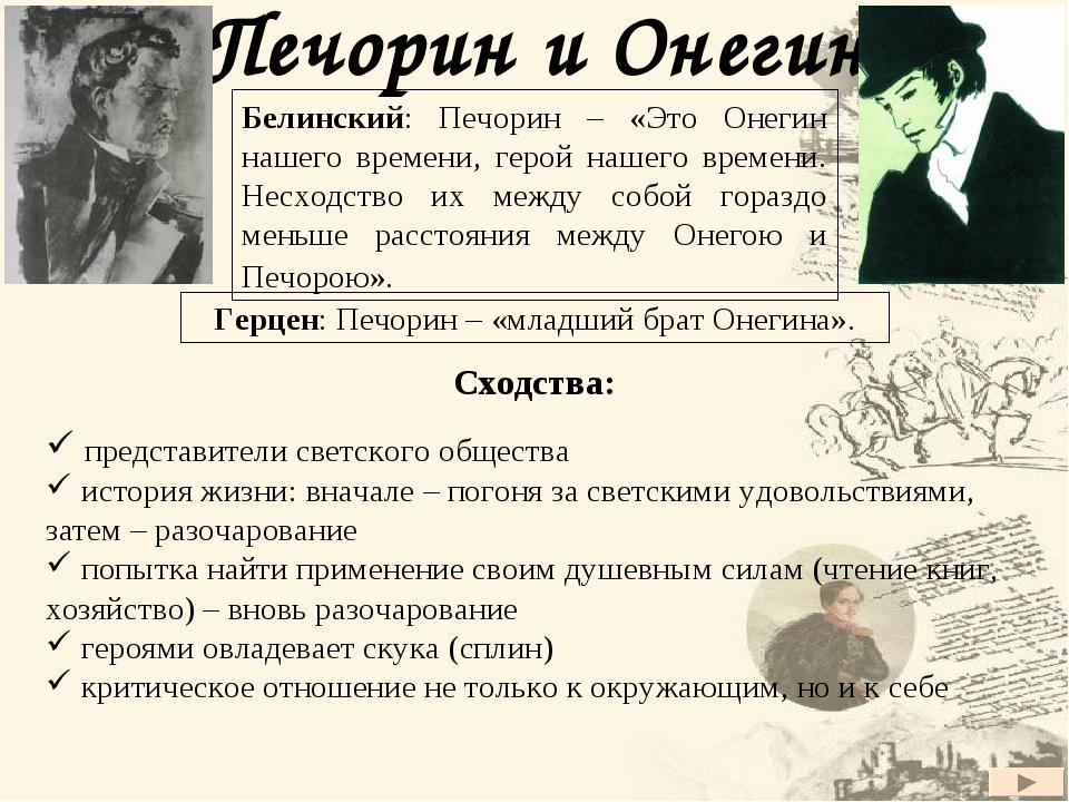 Печорин и Онегин Белинский: Печорин – «Это Онегин нашего времени, герой нашего времени. Несходство их между собой гораздо меньше расстояния между О...