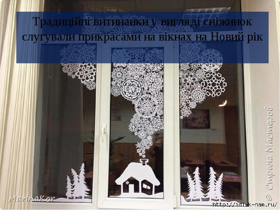 Традиційні витинанки у вигляді сніжинок слугували прикрасами на вікнах на Новий рік
