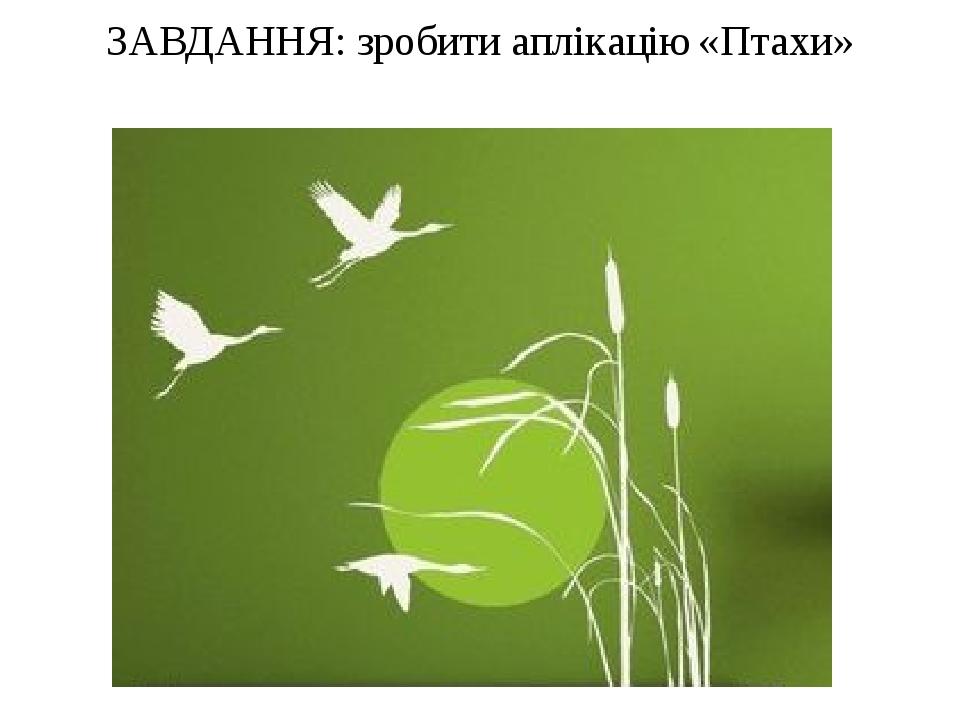 ЗАВДАННЯ: зробити аплікацію «Птахи»
