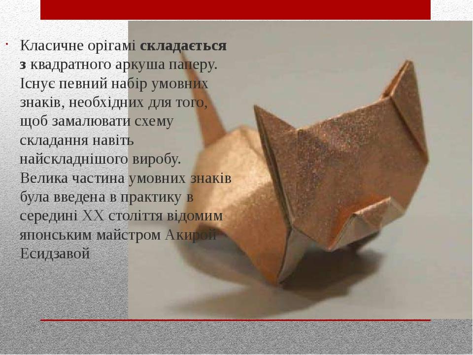 Класичне орігамі складається з квадратного аркуша паперу. Існує певний набір умовних знаків, необхідних для того, щоб замалювати схему складання на...