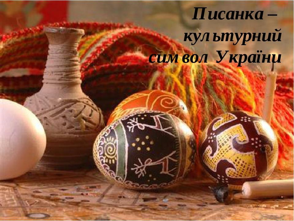 Писанка – культурний символ України