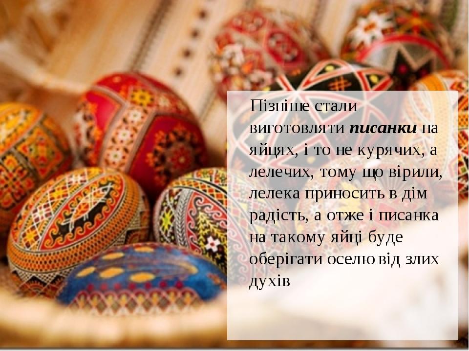 Пізніше стали виготовляти писанки на яйцях, і то не курячих, а лелечих, тому що вірили, лелека приносить в дім радість, а отже і писанка на такому ...