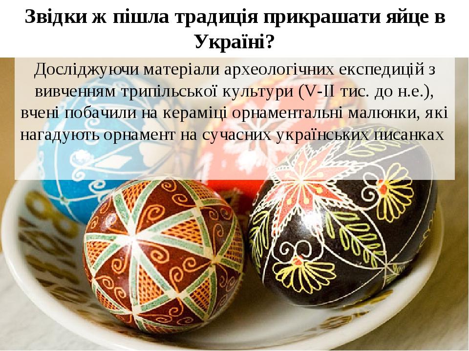Звідки ж пішла традиція прикрашати яйце в Україні? Досліджуючи матеріали археологічних експедицій з вивченням трипільської культури (V-II тис. до н...