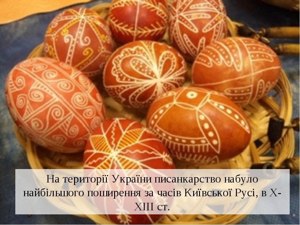На території України писанкарство набуло найбільшого поширення за часів Київської Русі, в Х-ХIII ст.