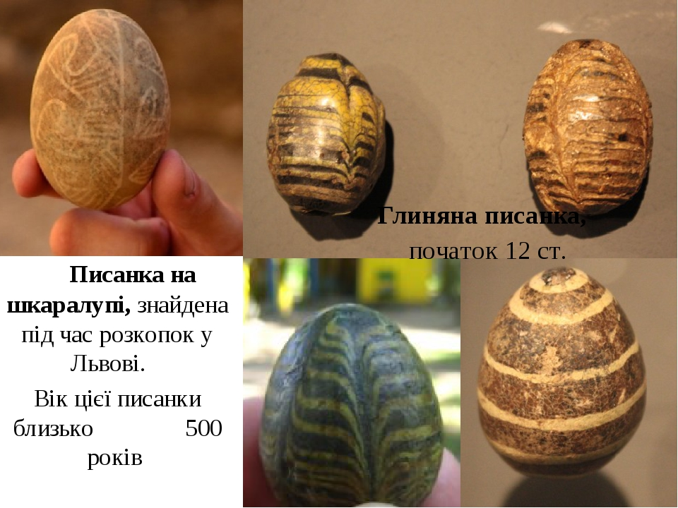 Писанка на шкаралупі, знайдена під час розкопок у Львові.  Вік цієї писанки близько 500 років Глиняна писанка, початок 12 ст.