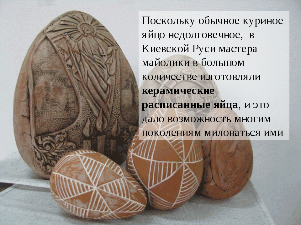 Поскольку обычное куриное яйцо недолговечное, в Киевской Руси мастера майолики в большом количестве изготовляли керамические расписанные яйца, и эт...