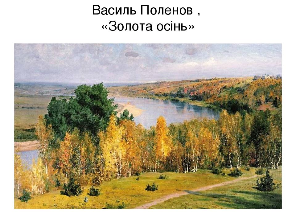 Василь Поленов , «Золота осiнь»