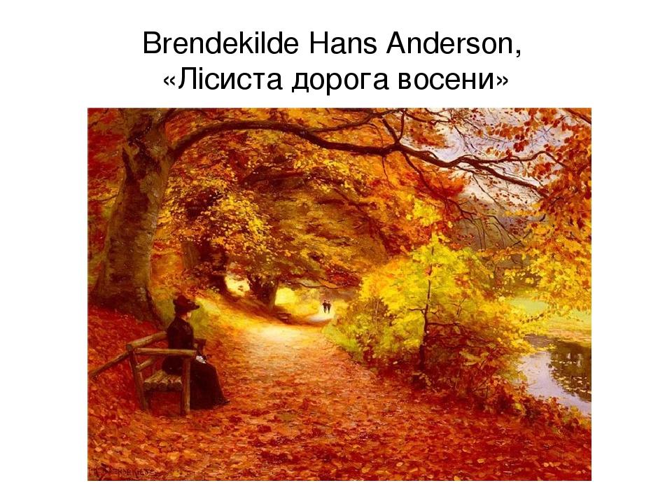 Brendekilde Hans Anderson, «Лісиста дорога восени»