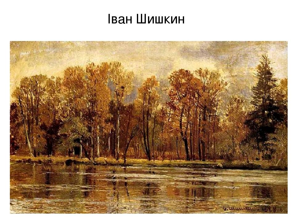 Iван Шишкин
