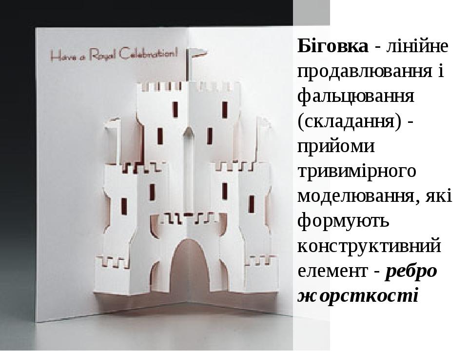 Біговка - лінійне продавлювання і фальцювання (складання) - прийоми тривимірного моделювання, які формують конструктивний елемент - ребро жорсткості