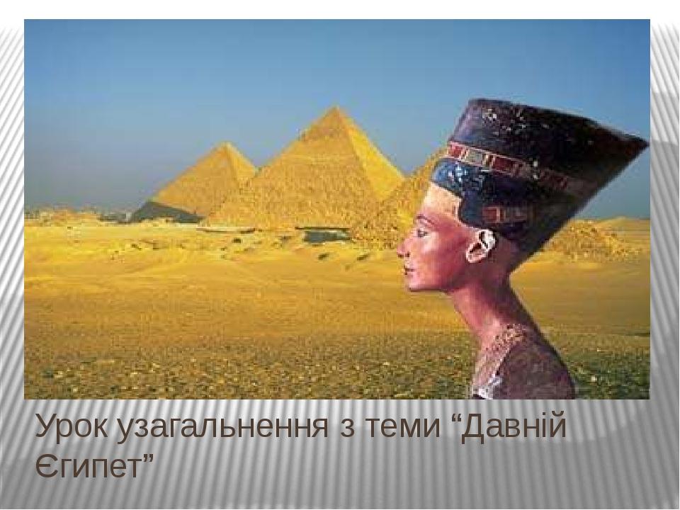 Гри єгипетські піраміди грати