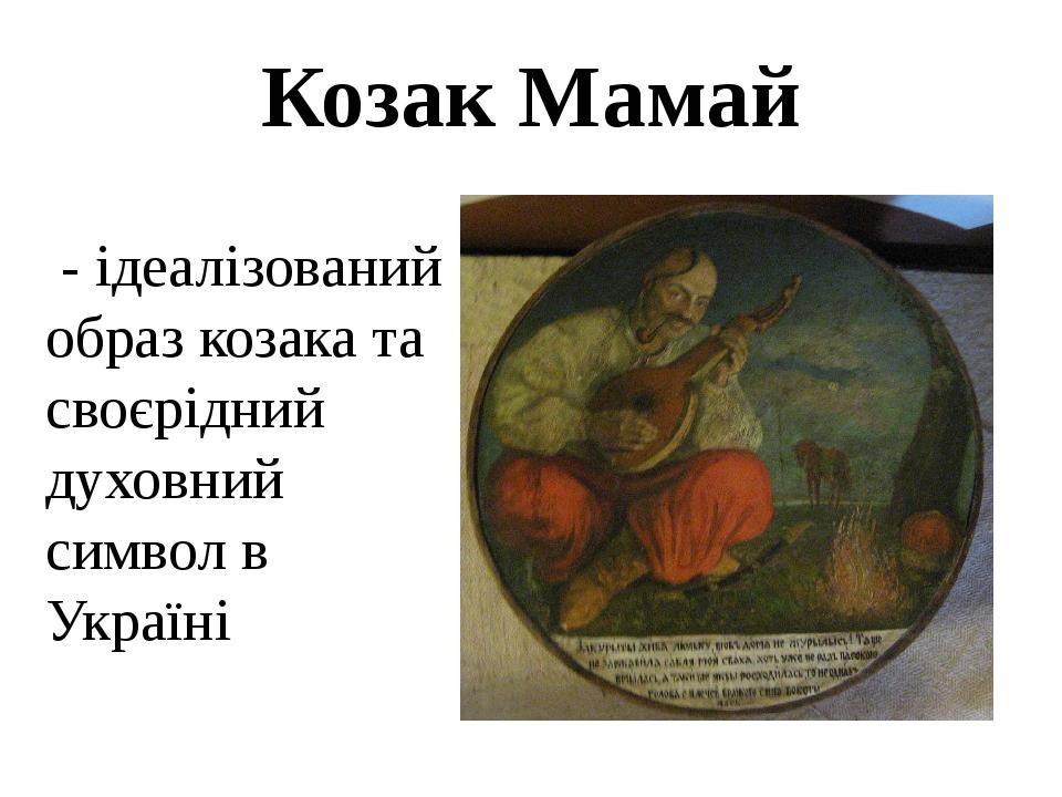 Козак Мамай - ідеалізований образ козака та своєрідний духовний символ в Україні