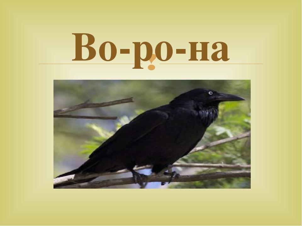 Во-ро-на 