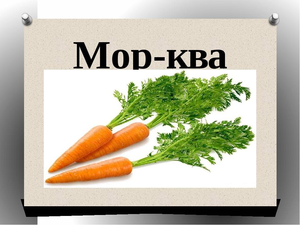Мор-ква