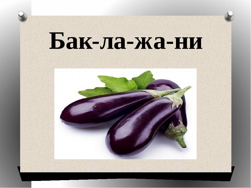 Бак-ла-жа-ни