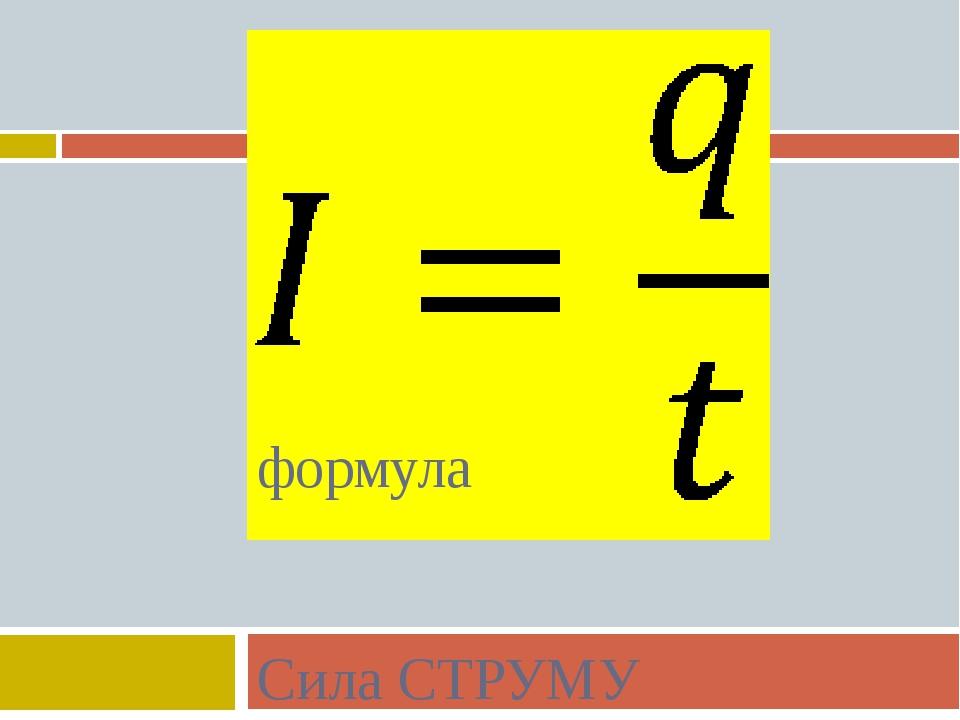 Сила СТРУМУ формула