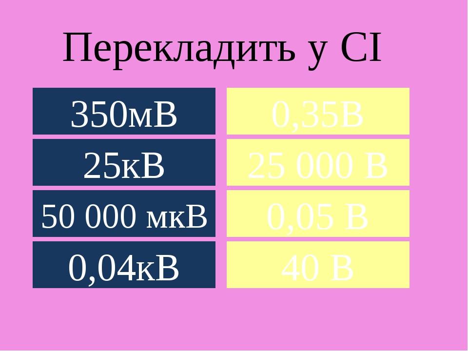 350мВ 25кВ 50 000 мкВ 0,04кВ 0,35В 25 000 В 0,05 В 40 В Перекладить у СI