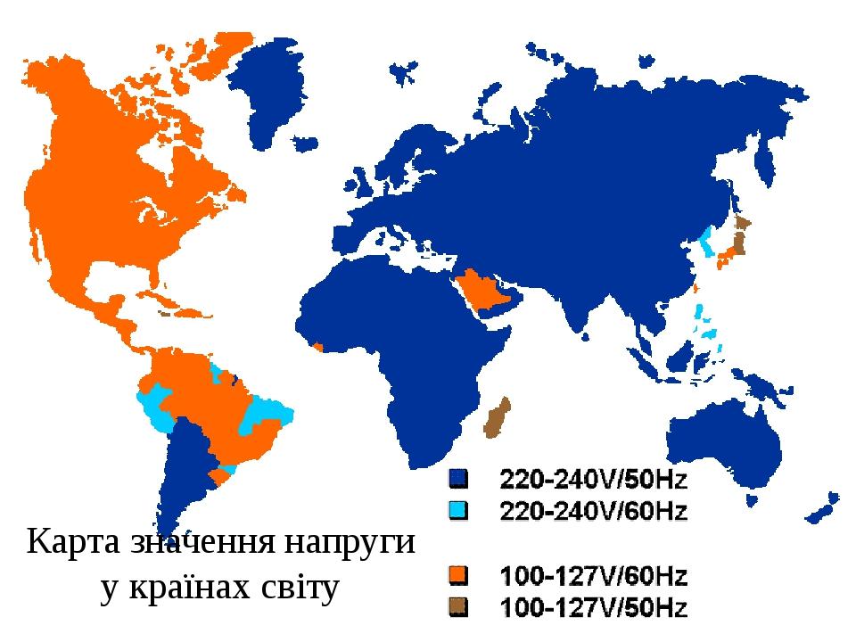 Карта значення напруги у країнах світу Значення ел напруги у рiзних країнах свiту