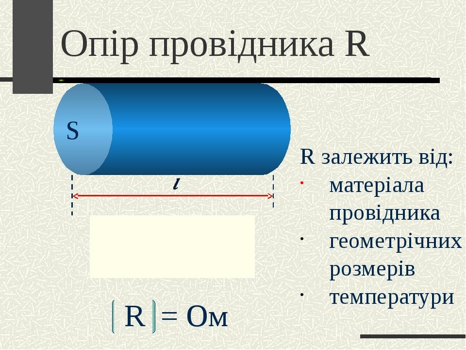 Опір провідника R S R залежить від: матеріала провідника геометрічних розмерів температури R = ρl/S R = Ом