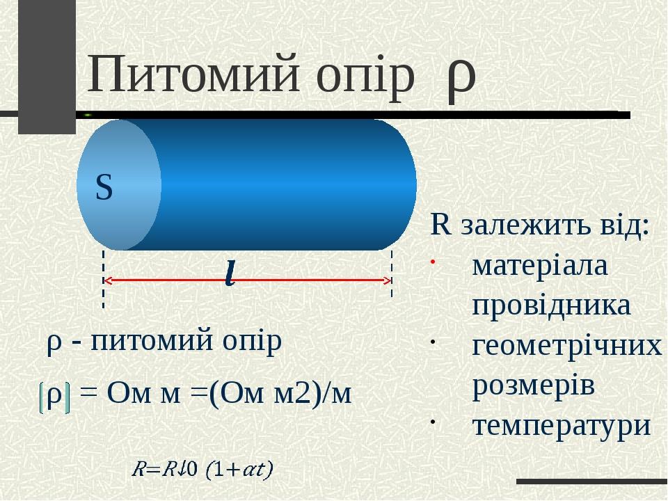 Питомий опір ρ S R залежить від: матеріала провідника геометрічних розмерів температури ρ - питомий опір ρ = Ом м =(Ом м2)/м