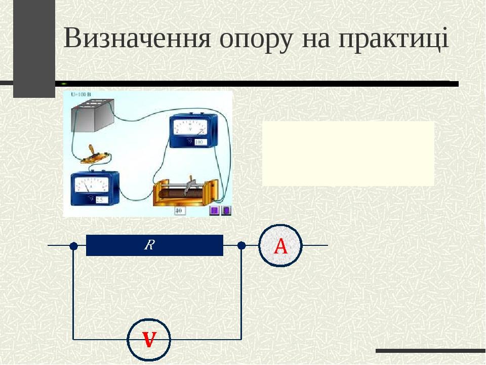 Визначення опору на практиці R = U/I