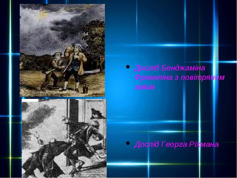 Дослід Бенджаміна Франкліна з повітряним змієм Дослід Георга Ріхмана