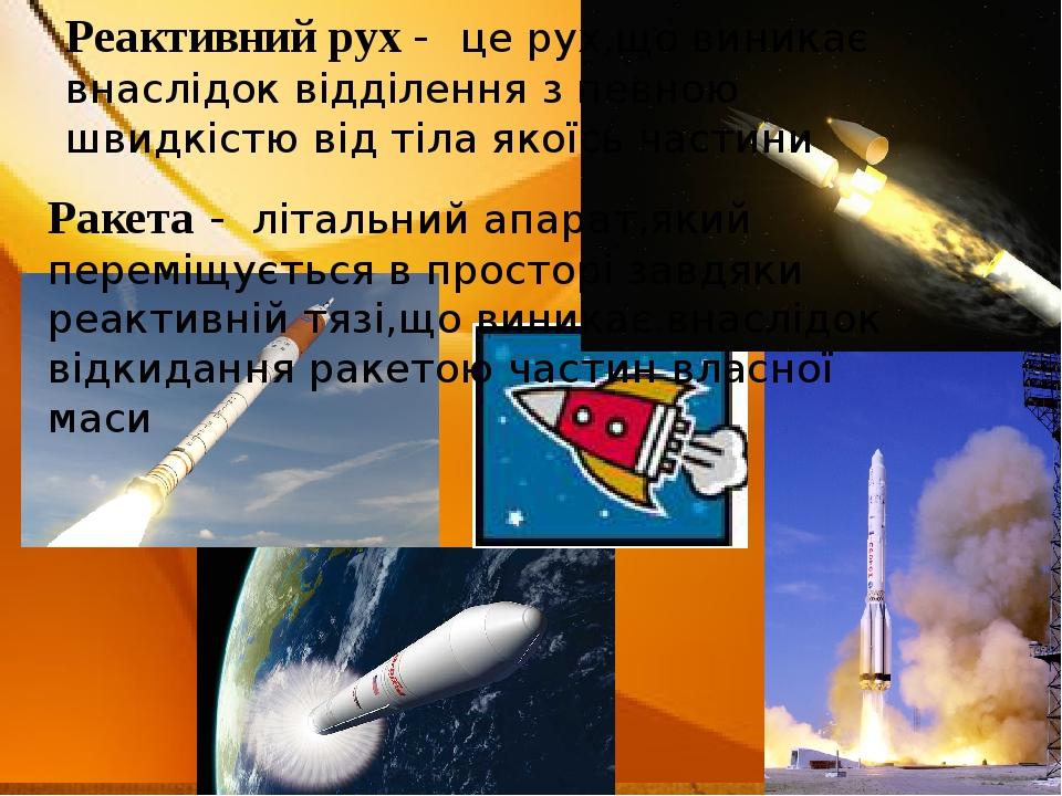 Реактивний рух - це рух,що виникає внаслідок відділення з певною швидкістю від тіла якоїсь частини Ракета - літальний апарат,який переміщується в п...
