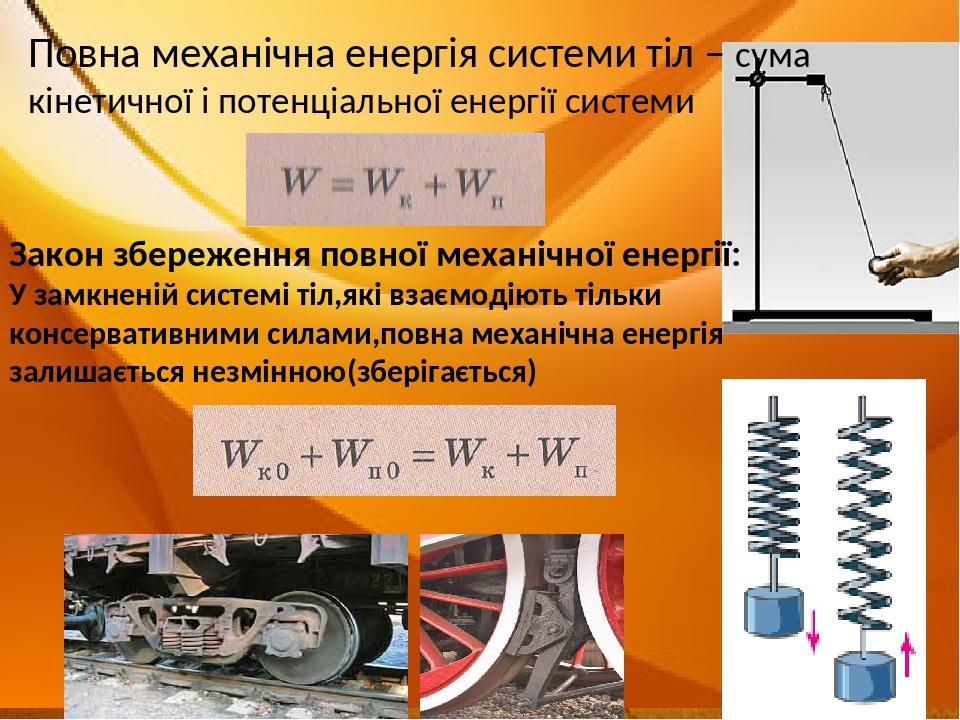 Повна механічна енергія системи тіл – сума кінетичної і потенціальної енергії системи Закон збереження повної механічної енергії: У замкненій систе...