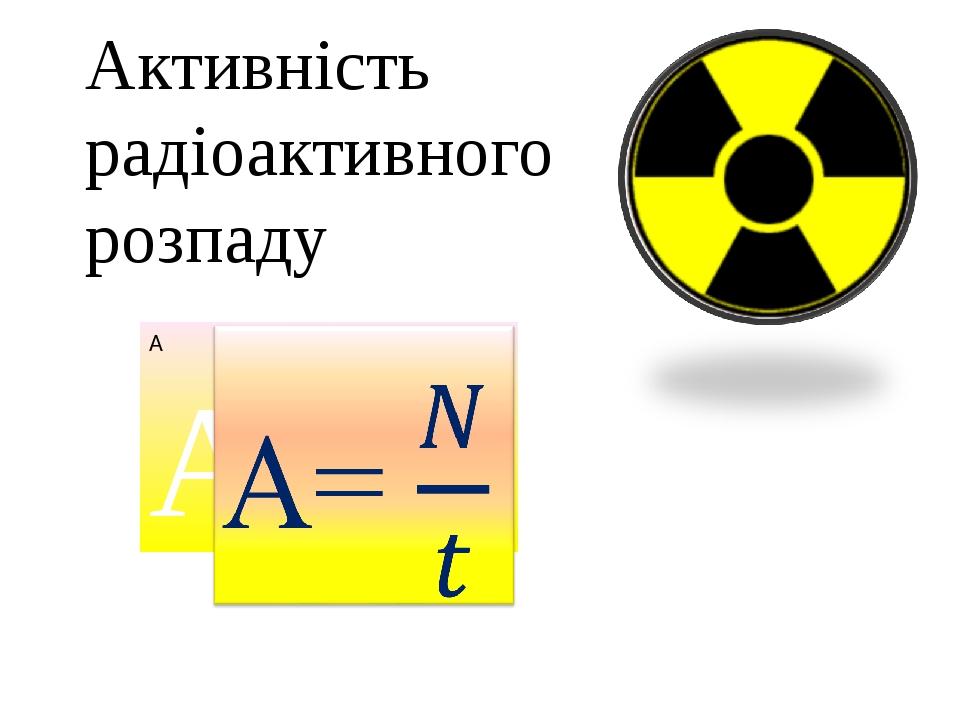 Активність радіоактивного розпаду