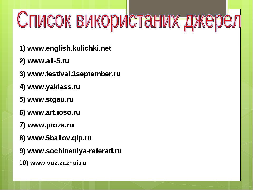1) www.english.kulichki.net 2) www.all-5.ru 3) www.festival.1september.ru 4) www.yaklass.ru 5) www.stgau.ru 6) www.art.ioso.ru 7) www.proza.ru 8) ...