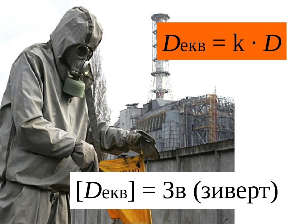 [Dекв] = Зв (зиверт) Dекв = k · D