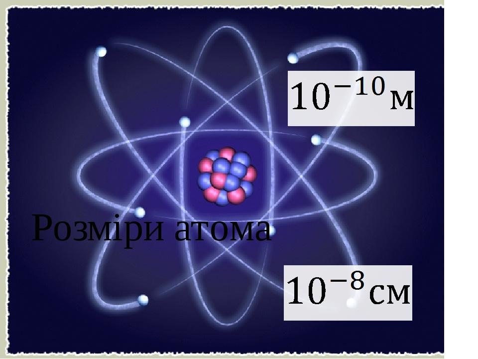 Розмiри атома