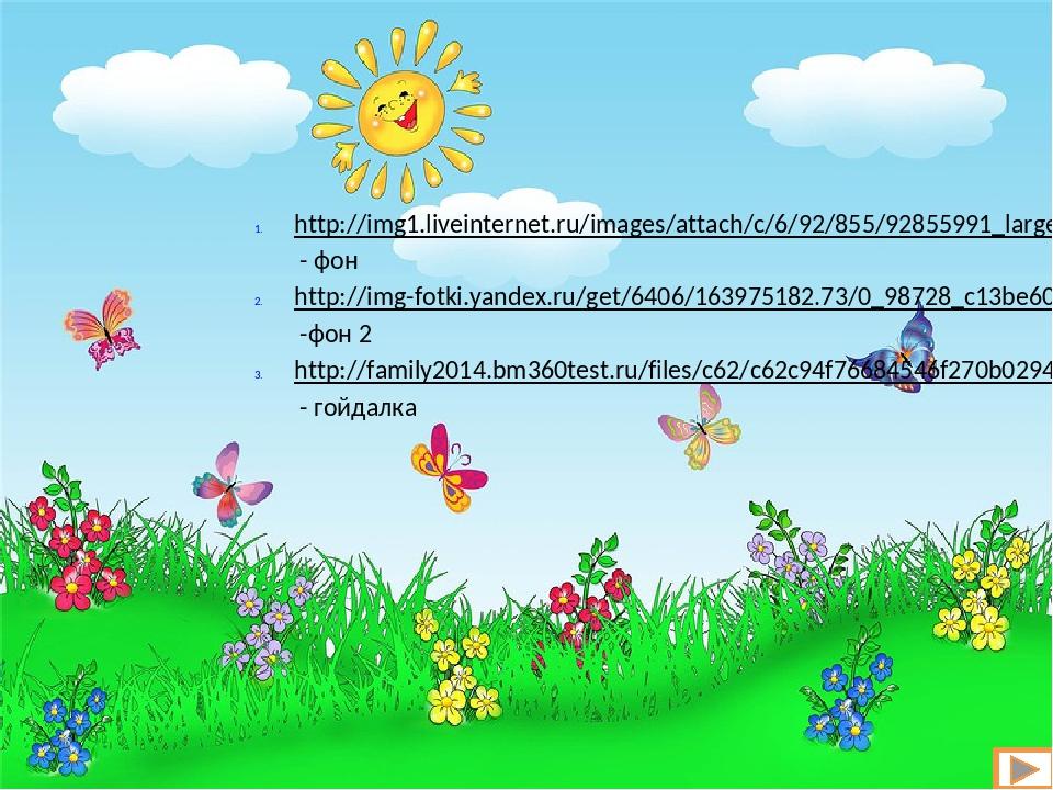http://img1.liveinternet.ru/images/attach/c/6/92/855/92855991_large_1442302_e5653f430749.jpg - фон http://img-fotki.yandex.ru/get/6406/163975182.73...