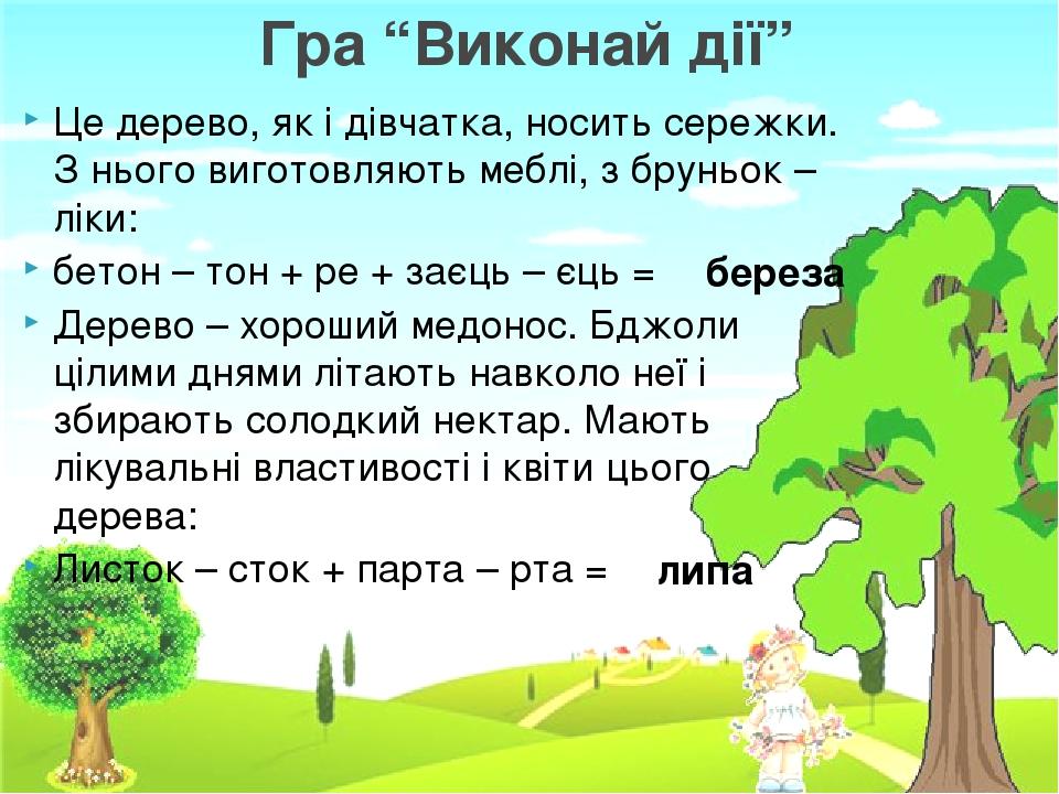 Це дерево, як і дівчатка, носить сережки. З нього виготовляють меблі, з бруньок – ліки: бетон – тон + ре + заєць – єць = Дерево – хороший медонос. ...